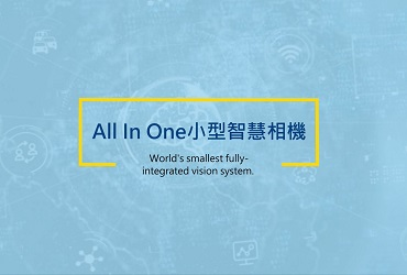All In One小型智慧相機